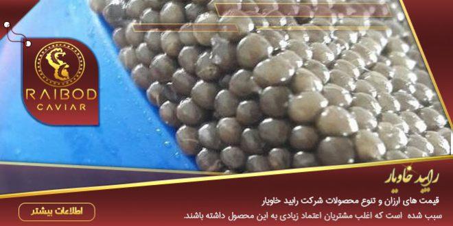 فروش خاویار در تهران