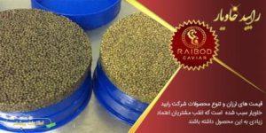 انواع خاویار صادراتی ایران