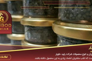 صادرات انواع خاویار از ایران