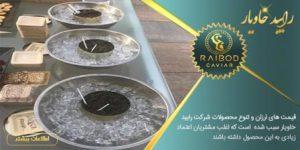 نمایندگی فروش خاویار در اهوازهای عرضه کننده انواع خاویار در تهران
