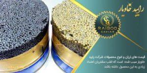 شرایط فروش خاویار صادراتی ایران در بازار جهانی