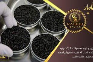 لیست قیمت خرید و فروش انواع خاویار در بازار تهران