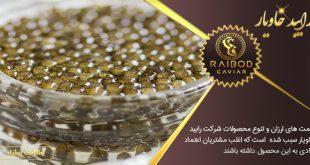 قیمت خاویار ایرانی